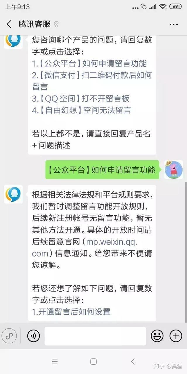 微信公众号留言功能怎么开通-微信公众号怎么开留言-PC6教学