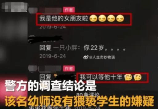 网红女幼师亲吻男童引热议,官方:已辞退,本人回应:他妈没怪我