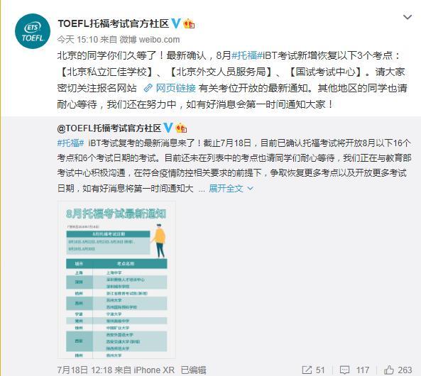 8月托福iBT考试最新安排,北京恢复三个线下考点