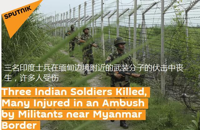 印军边防部队再次遇袭,3死6伤,分析人士:印度是咎由自取