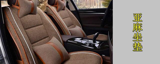 夏天汽车坐垫什么最好,汽车夏天透气的坐垫有哪些