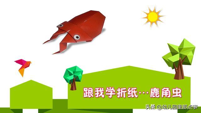 儿童折纸鹿角虫-简单折纸昆虫的制作教程 - 纸艺网手机版