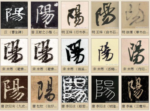阳字的书法写法_阳字怎么写_阳字的各种写法_书法字典_书法爱