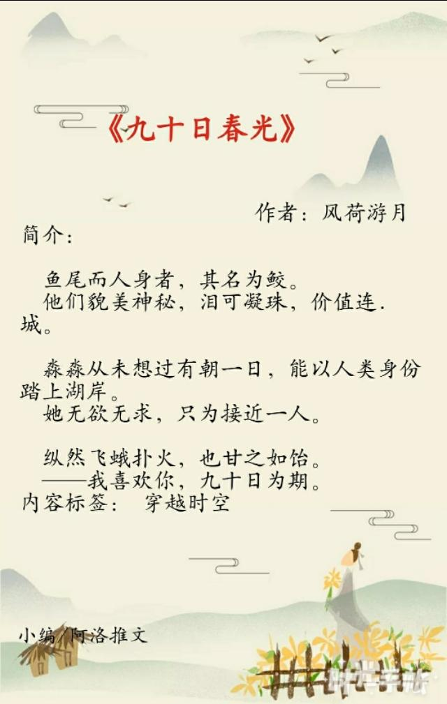 风荷游月作品集_风荷游月小说集_风荷游月最新小... - 稻草人书屋