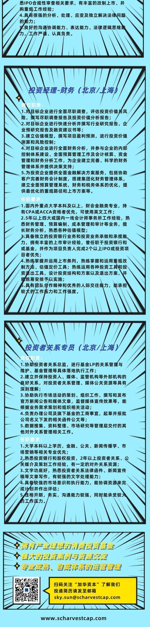 加华资本人才招募 | 中国消费投资专家,等你加入