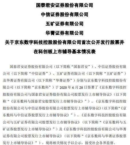 强东带队,京东首家AI子公司拟独立上市,估值2000亿或成科创板一哥
