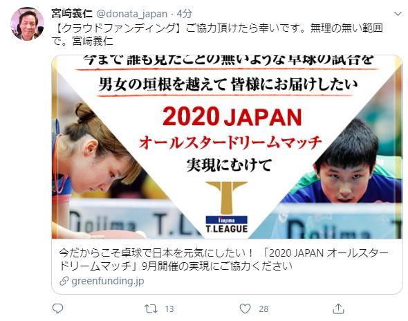 就这?宫崎义仁提前为大新闻预热,直言做好挨批准备,结果大反转