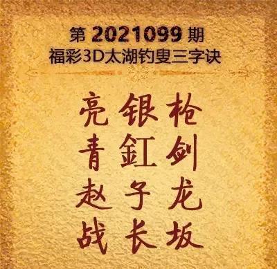 3d太湖钓叟字谜