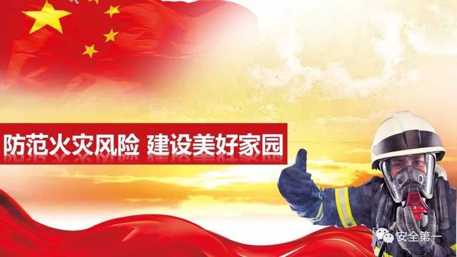 收藏!干货满满的消防安全知识宣传资料来了!_腾讯网