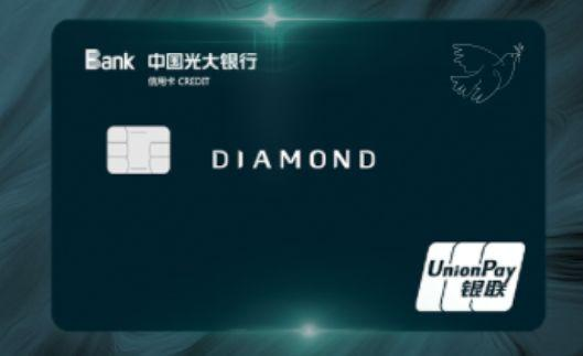 光大银行银联阳光钻石卡荣耀上市,尊享最贵礼遇