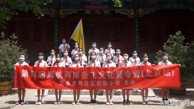 大型特稿:第四届海峡两岸岳飞文化夏令营活动纪实