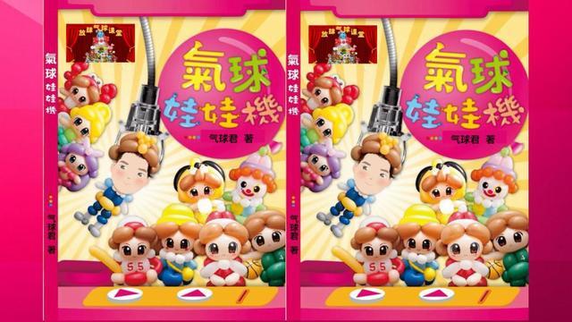 气球和纸手工制作方法_雪人玩偶DIY制作教程图解 - 5068儿童网