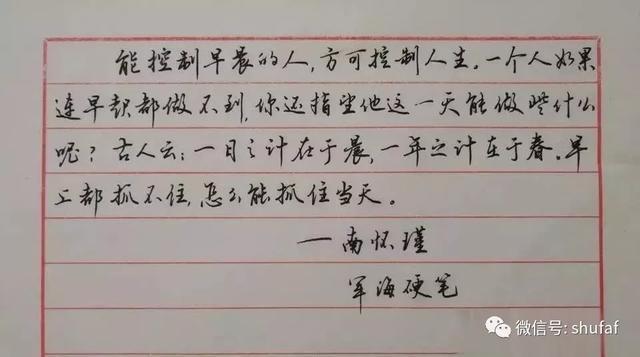 超级漂亮的钢笔字
