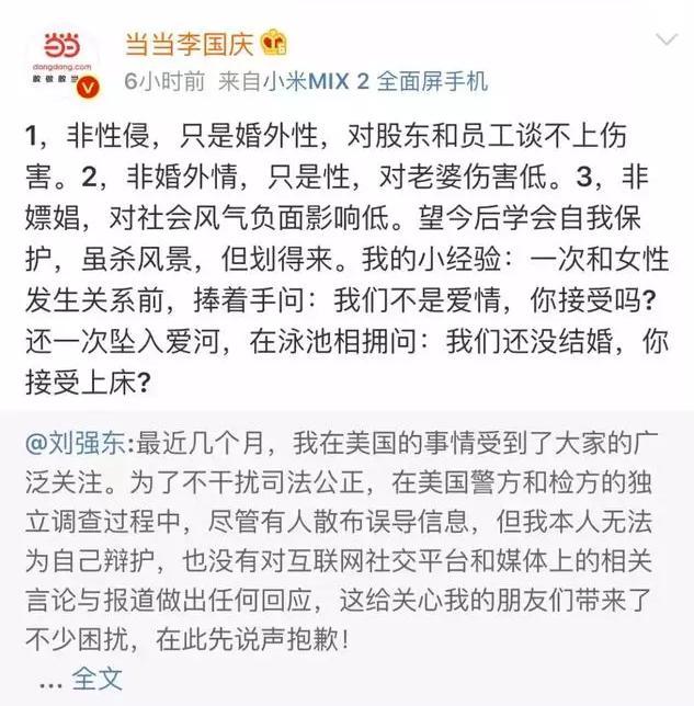 李国庆谈90后:10分钟就能让别人在我怀里哭!网友:是被熏的吧!.