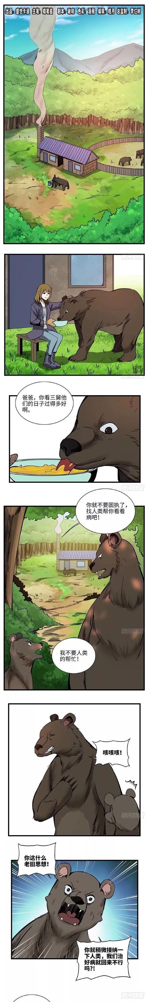 白熊卡通图片