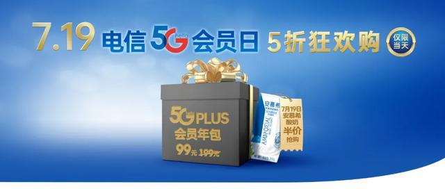 「7.19電信5G會員日」5折福利來襲,你準備好了嗎?