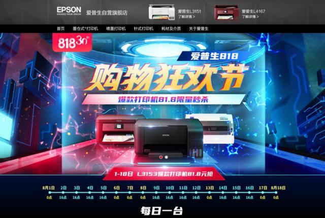 爱普生660k打印机
