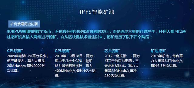 高频量化交易与多元化IPFS集成 Global Token领先全球前五大公司 区块链 第3张