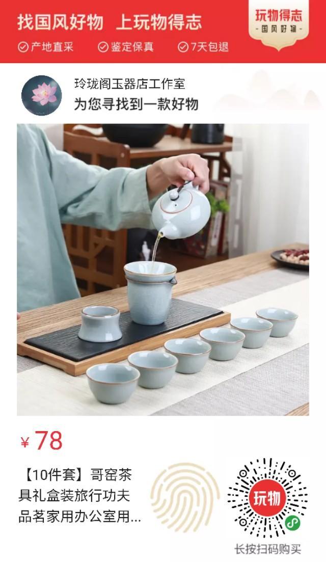 茶具套装包括哪些