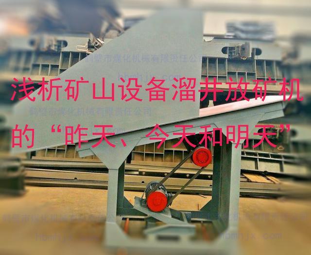 """聽機械工程師~淺析礦山設備溜井放礦機的""""昨天、今天和明天"""""""