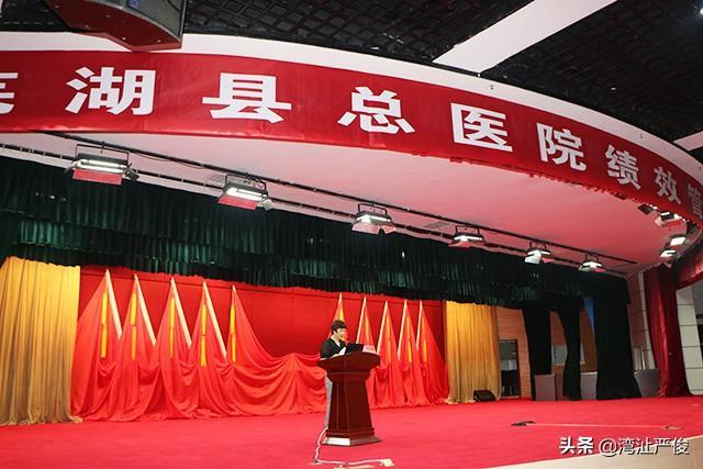 芜湖县总医院绩效管理改革项目正式启动