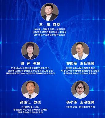 """我院党委书记祁国荣在""""心衰大咖云对话""""视频会议中作病例分享"""
