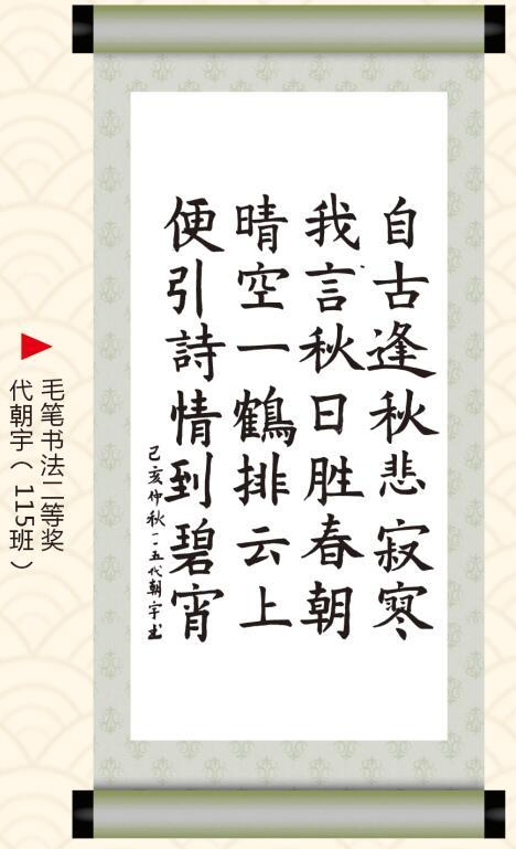 """孝感一中首届""""墨舞青春·书写经典""""汉字书写大赛书法作品品鉴"""