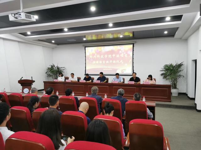 「豫•高考」郑州科技学院外国语学院简介