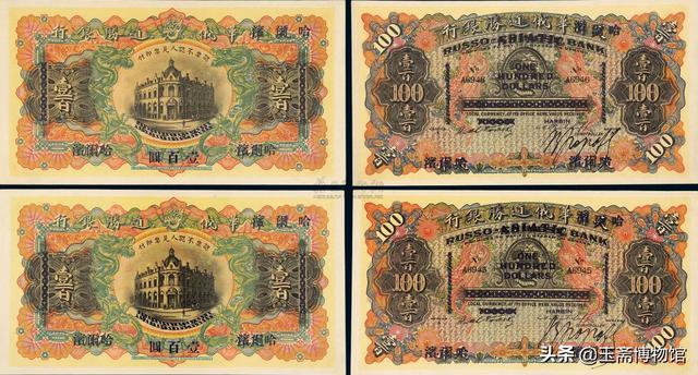 最值钱的民国纸币图片