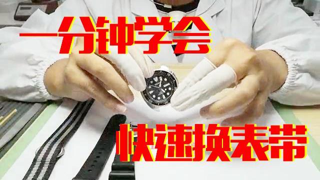 手表更换表带方法详解_哔哩哔哩 (゜-゜)つロ 干杯~-bilibili