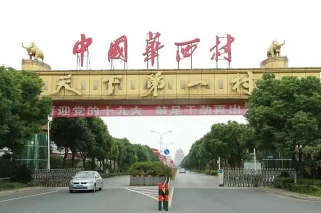 河南漯河南街村简介