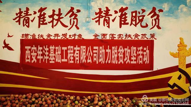 爱心活动:西安年沣基础工程有限公司助力脱贫攻坚