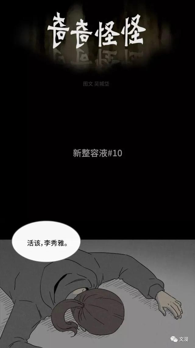【漫画】新整容液 10