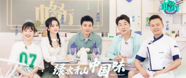 盘点|中餐厅第四季第一期透出的巨大信息量