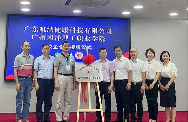 南洋理工在广东金沙网络手机网投健康科技公司的校外实践基地正式挂牌