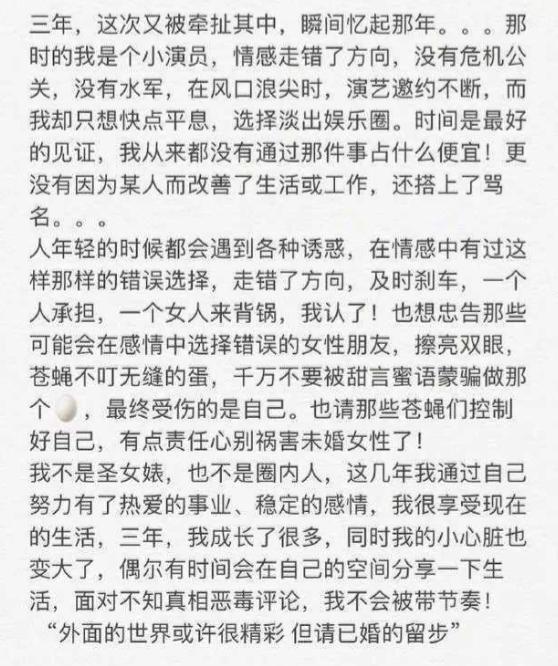 赵雅淇三年后卖惨,情感被林丹欺骗,为何没有人同情