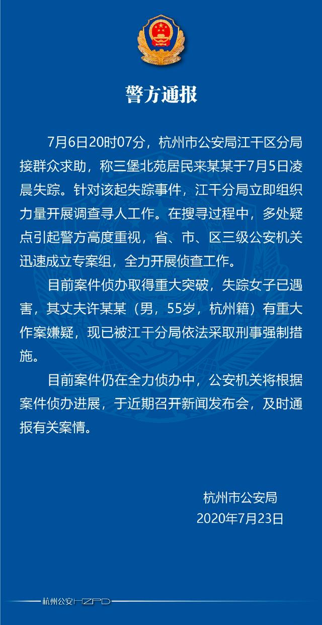 杭州失踪女子丈夫有重大作案嫌疑,被采取刑事强制措施