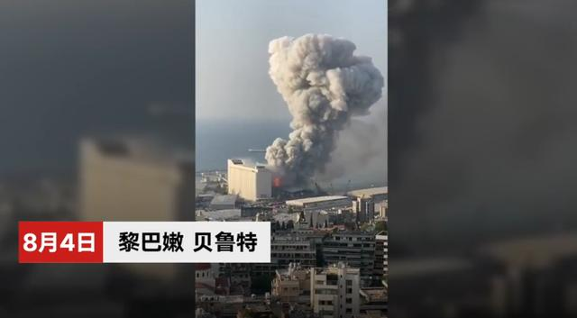 黎巴嫩首都大爆炸死伤惨重 中使馆:暂无中国公民死亡