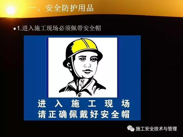 脚手架施工安全技术交底(新)- 豆丁网