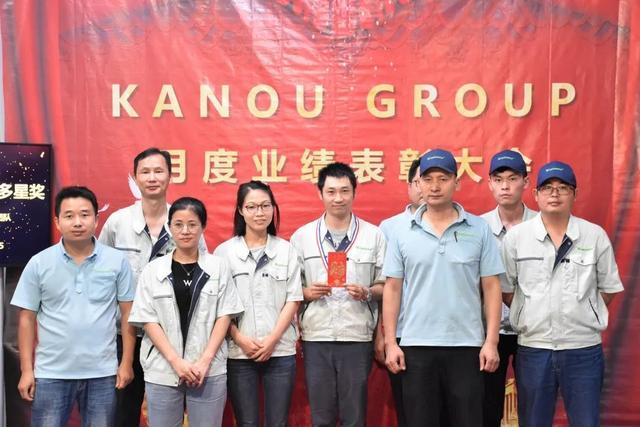 KANOUGROUP 2020年5月份业绩表彰大会