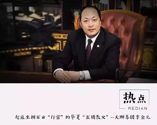 """""""天狮难民""""发财梦碎,董事长近两年没现身_腾讯网"""