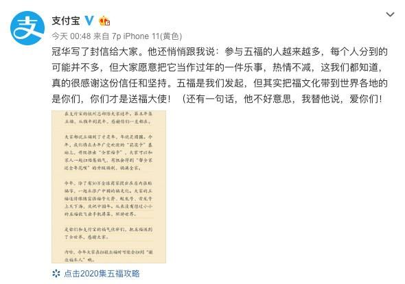 集五福正式上线,支付宝官方的这封信透露了重要信息