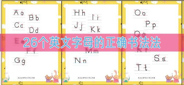 英语26字母字帖手写体