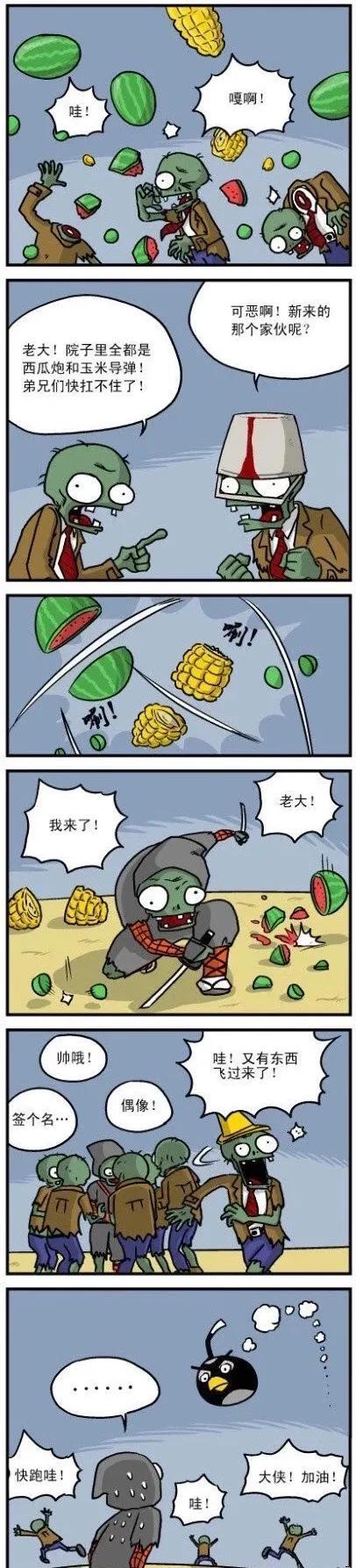 幸运的二爷【植物大战僵尸四图漫画】