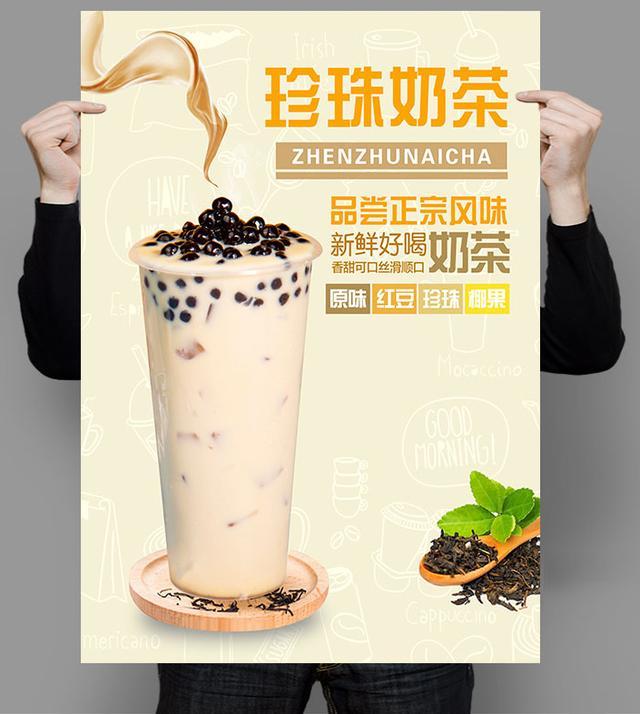 开奶茶店生意怎么样?奶茶店投资收益利润分析