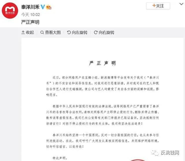 泰洋川禾被指洗钱,公司发声明否认