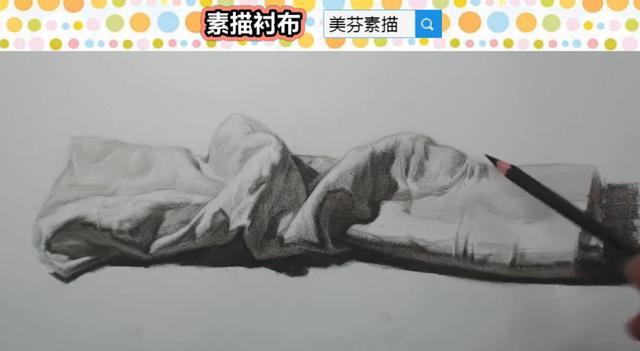 关于素描中褶皱的画法