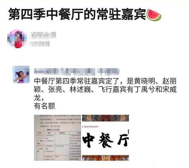 虞书欣朋友圈被卖,《中餐厅》疑似被推掉,成团后遗症出现了?
