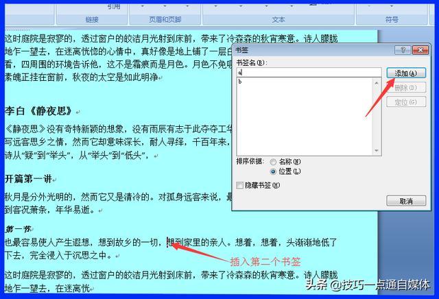 word2007版中文章标签的使用技巧,让光标快速定位到你需要