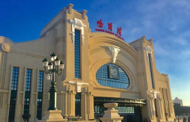 哈尔滨火车站官网